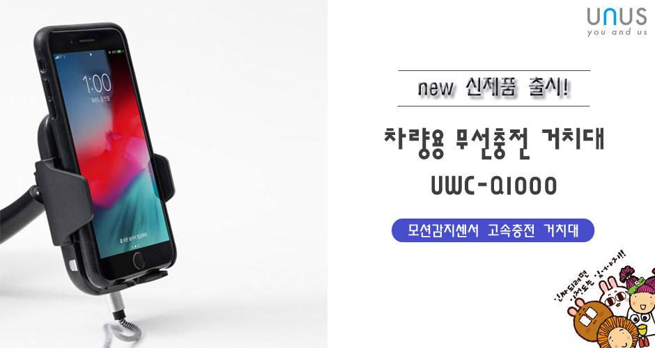 UWC-Q1000_main-2