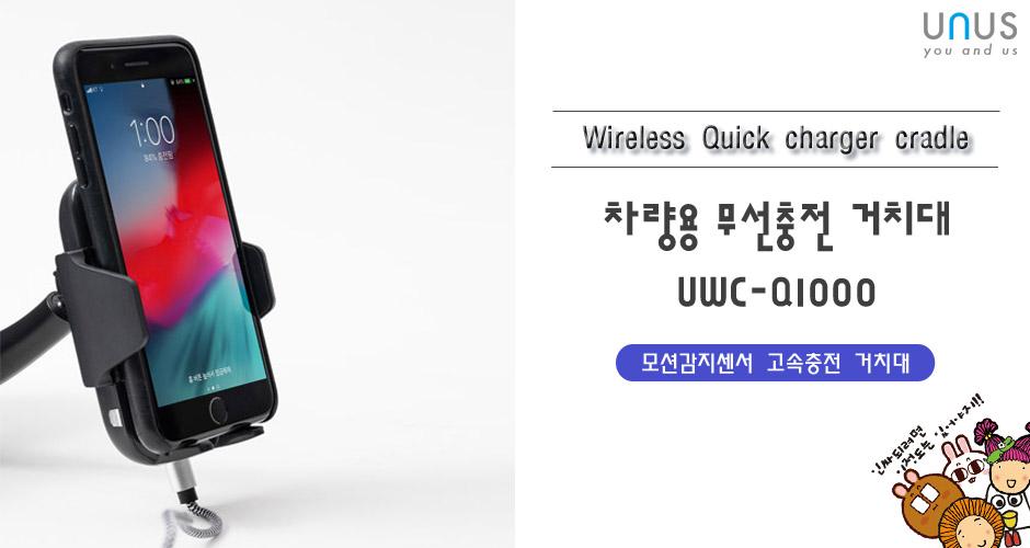 UWC-Q1000_main-2019