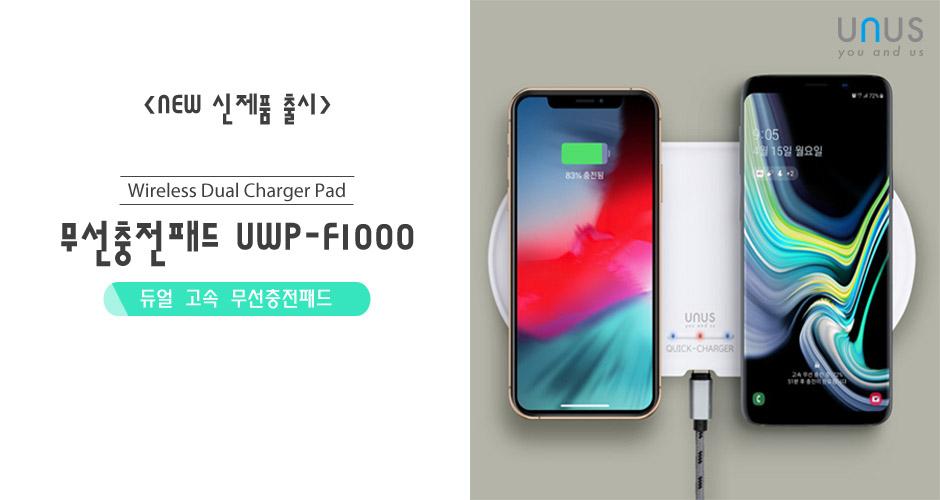 UWP-F1000_main-1